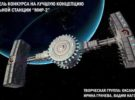 15.05.17 Consortium Space Technologies announced the end of the contest among project organizations for the development of the orbital station MIR-2